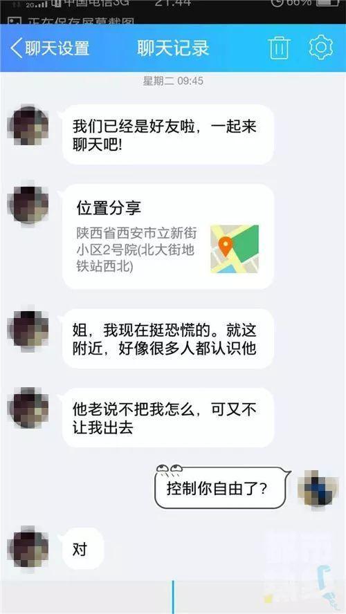 女子见网友拒发生关系遭拘禁 警察靠一张照片救了她