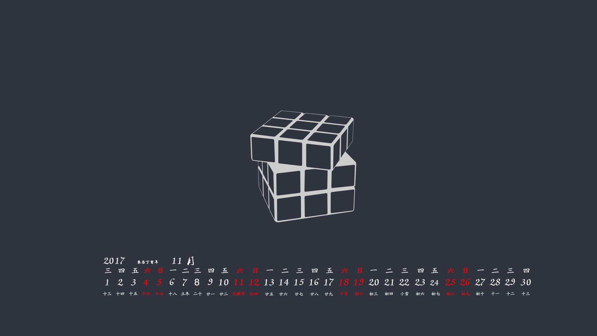 电脑创意桌面_2017年11月创意个性电脑桌面日历壁纸_桌面壁纸_mm4000图片大全