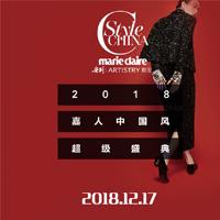 2018嘉人中国风盛典